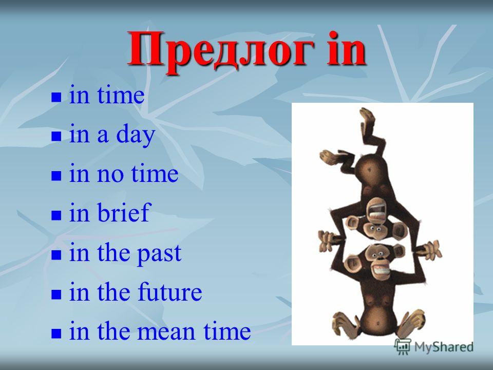Предлог in in time in a day in no time in brief in the past in the future in the mean time