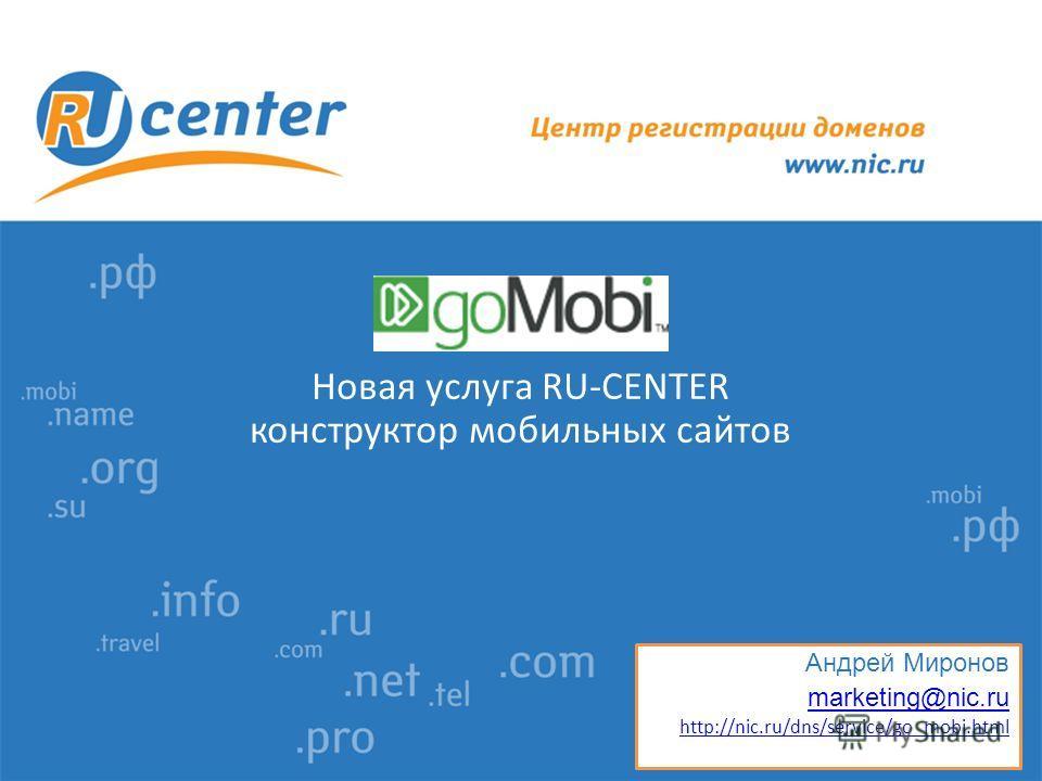 Новая услуга RU-CENTER конструктор мобильных сайтов Андрей Миронов marketing@nic.ru http://nic.ru/dns/service/go_mobi.html