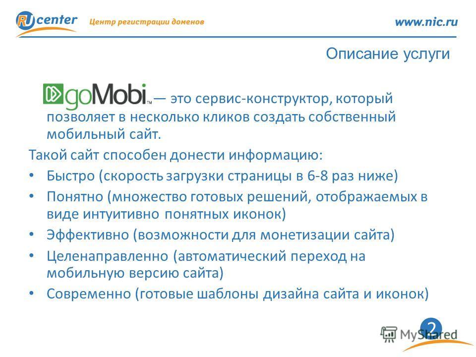 2 это сервис-конструктор, который позволяет в несколько кликов создать собственный мобильный сайт. Такой сайт способен донести информацию: Быстро (скорость загрузки страницы в 6-8 раз ниже) Понятно (множество готовых решений, отображаемых в виде инту