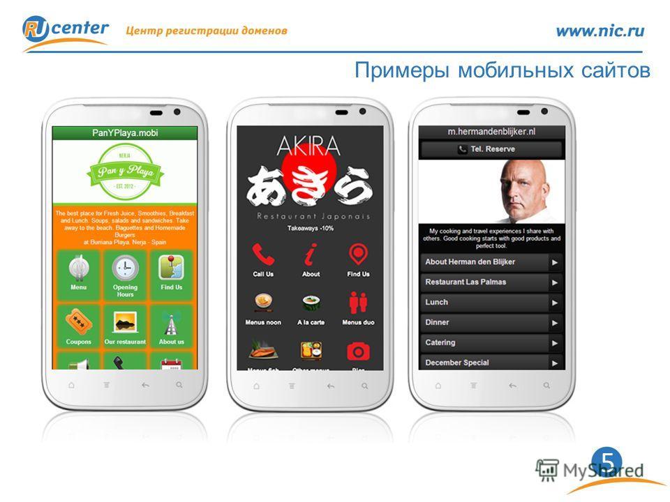 5 Примеры мобильных сайтов