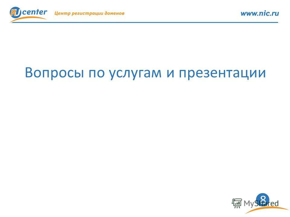 8 Вопросы по услугам и презентации