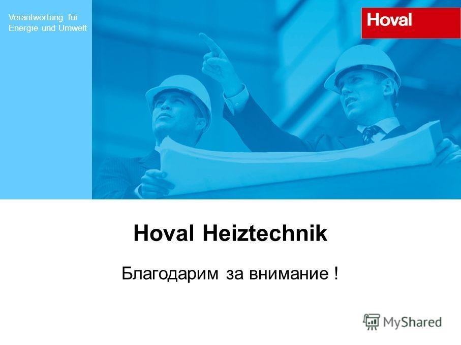 Verantwortung für Energie und Umwelt Hoval Heiztechnik Благодарим за внимание !