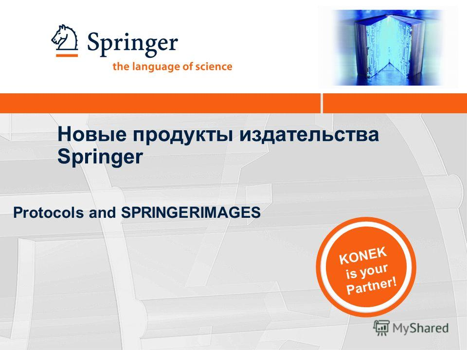 Новые продукты издательства Springer Protocols and SPRINGERIMAGES KONEK is your Partner!