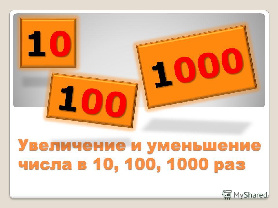 Увеличение и уменьшение числа в 10, 100, 1000 раз 10101010 100 1000