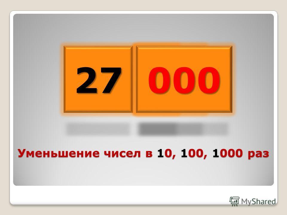 Уменьшение чисел в 10, 100, 1000 раз 27000000
