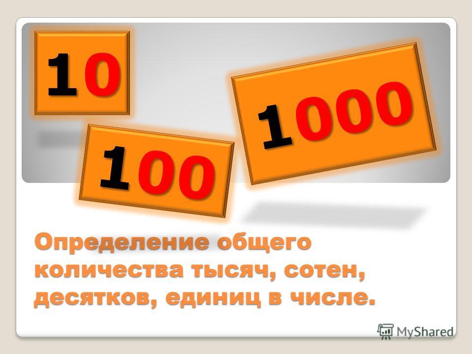 Определение общего количества тысяч, сотен, десятков, единиц в числе. 10101010 100 1000