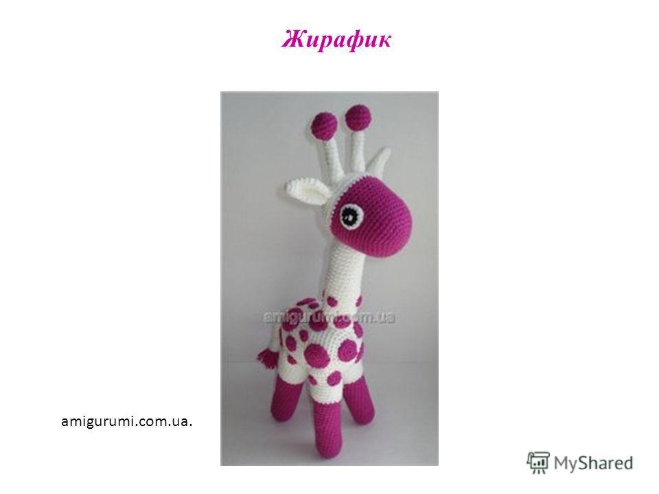 Жирафик amigurumi.com.ua.