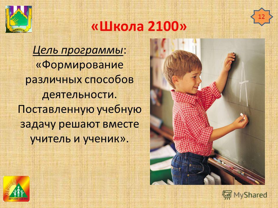 «Школа 2100» Цель программы: «Формирование различных способов деятельности. Поставленную учебную задачу решают вместе учитель и ученик». 12
