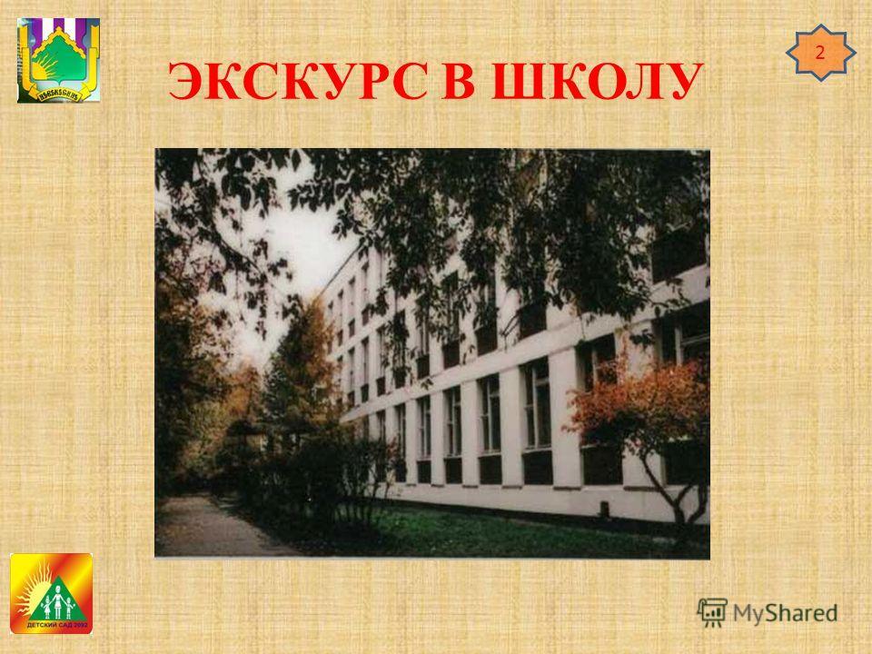 ЭКСКУРС В ШКОЛУ 2