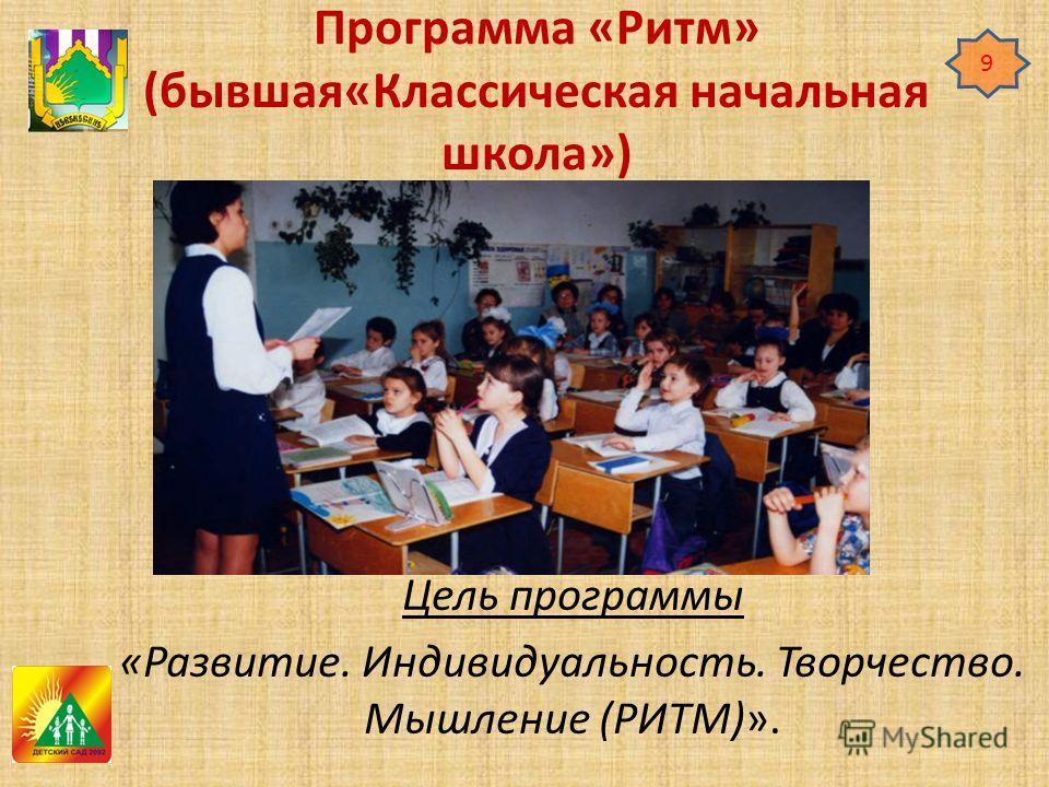 Программа «Ритм» (бывшая«Классическая начальная школа») Цель программы «Развитие. Индивидуальность. Творчество. Мышление (РИТМ)». 9