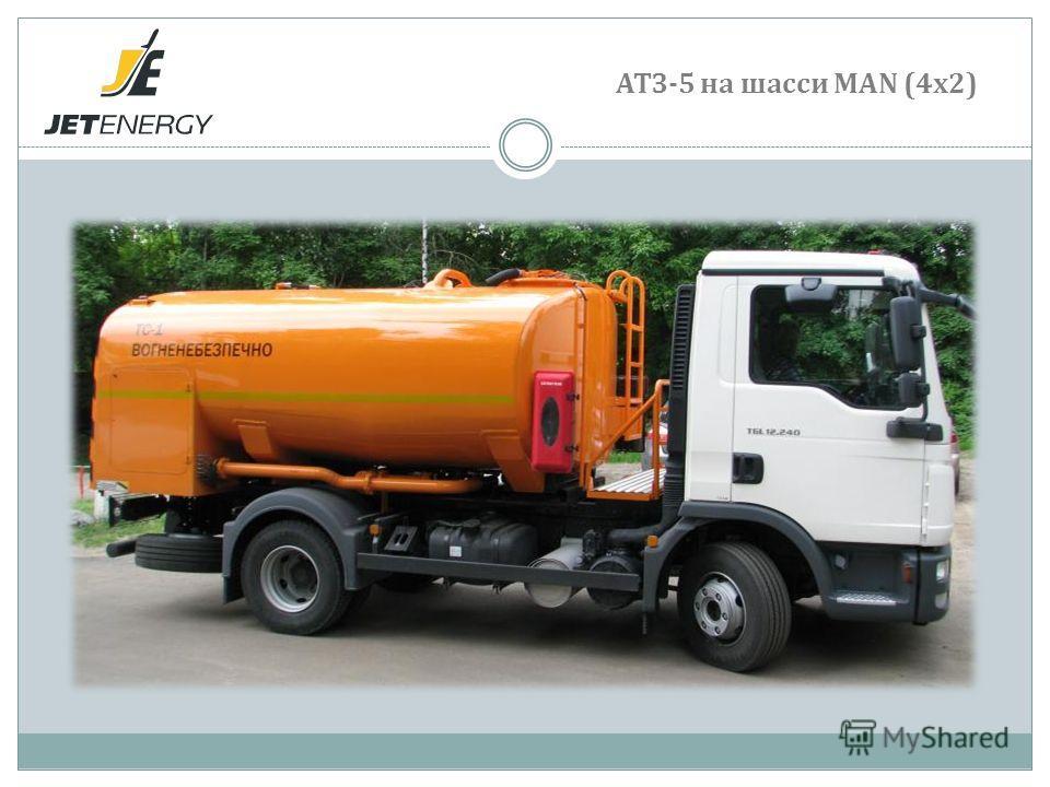 АТЗ-5 на шасси MAN (4х2)