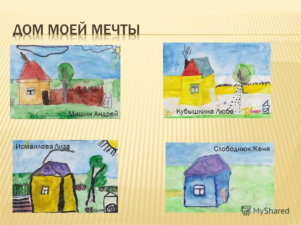 Слободнюк женя Исмаилова Лиза Кубышкина Люба Слободнюк Женя Мишин Андрей