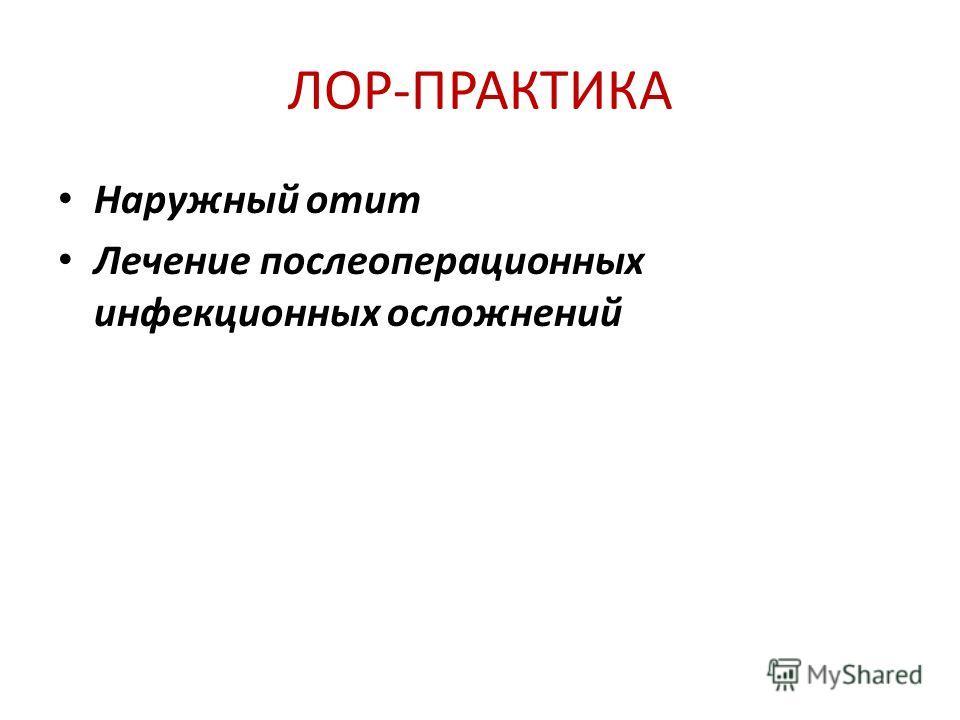 ЛОР-ПРАКТИКА Наружный отит Лечение послеоперационных инфекционных осложнений
