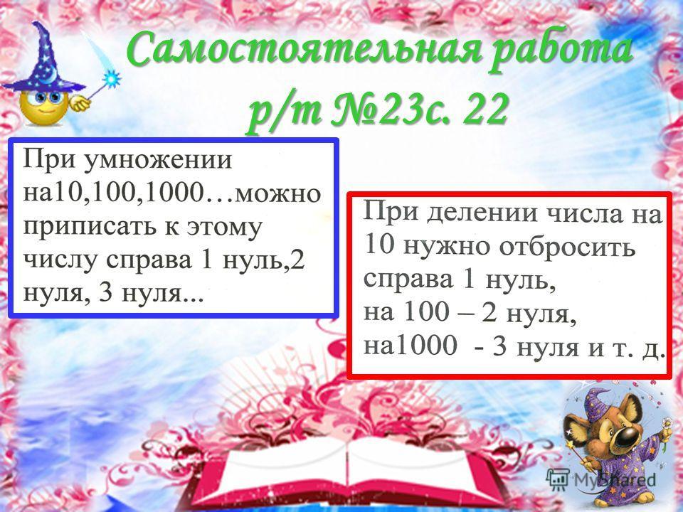 Самостоятельная работа р/т 23с. 22
