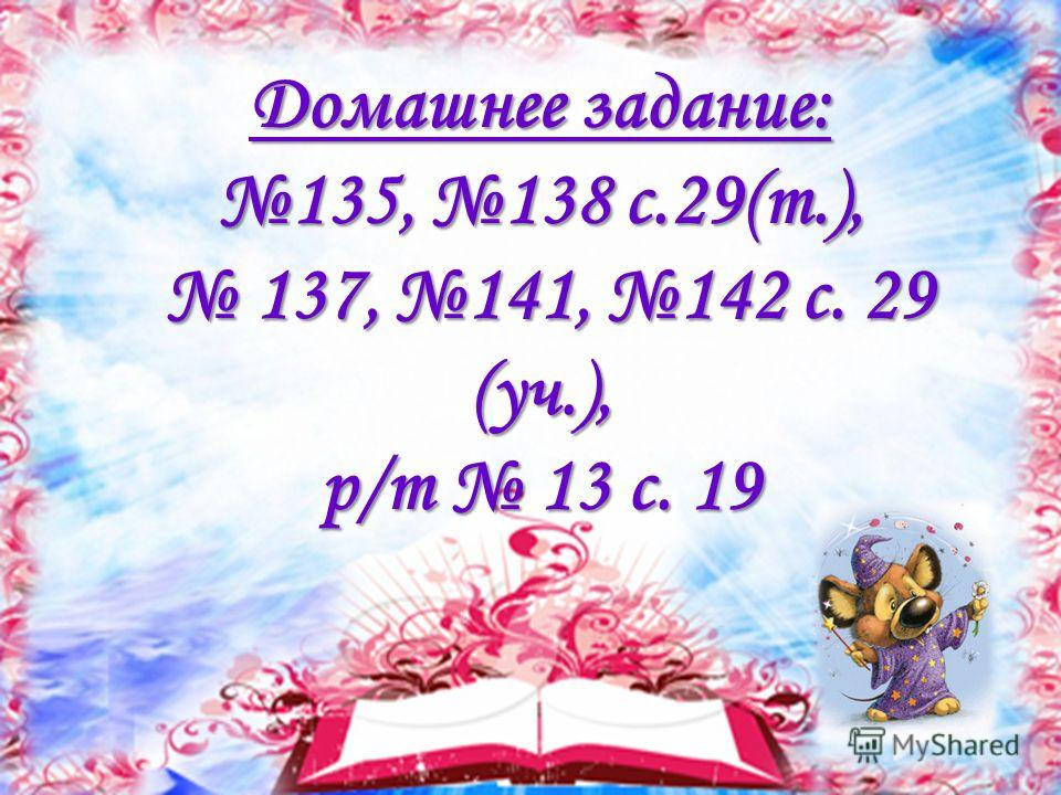 Домашнее задание: 135, 138 с.29(т.), 137, 141, 142 с. 29 (уч.), р/т 13 с. 19