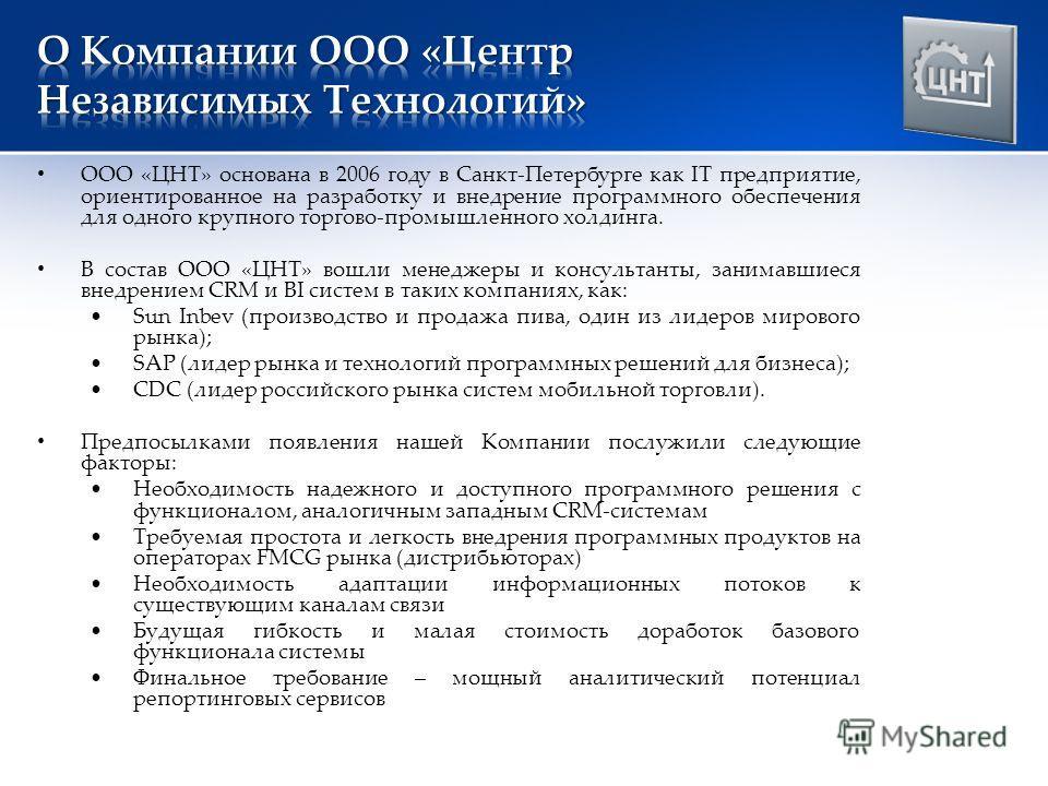 ООО «ЦНТ» основана в 2006 году в Санкт-Петербурге как IT предприятие, ориентированное на разработку и внедрение программного обеспечения для одного крупного торгово-промышленного холдинга. В состав ООО «ЦНТ» вошли менеджеры и консультанты, занимавшие