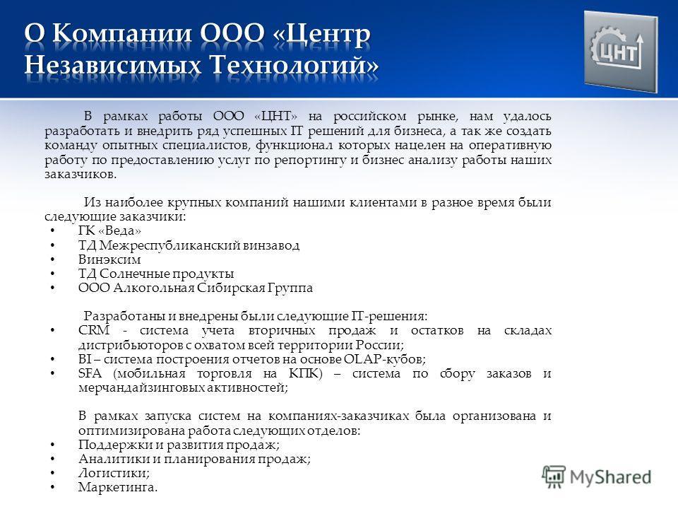 В рамках работы ООО «ЦНТ» на российском рынке, нам удалось разработать и внедрить ряд успешных IT решений для бизнеса, а так же создать команду опытных специалистов, функционал которых нацелен на оперативную работу по предоставлению услуг по репортин