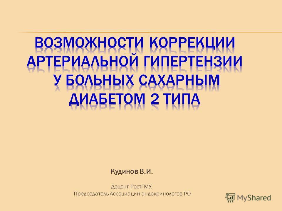 Кудинов В.И. Доцент РостГМУ, Председатель Ассоциации эндокринологов РО