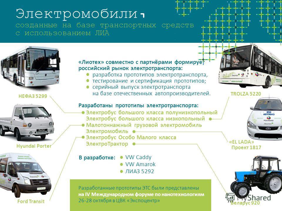 Разработанные прототипы ЭТС были представлены на IV Международном форуме по нанотехнологиям 26-28 октября в ЦВК «Экспоцентр» «Лиотех» совместно с партнёрами формирует российский рынок электротранспорта: разработка прототипов электротранспорта, тестир