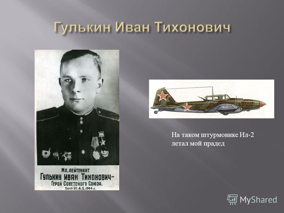 На таком штурмовике Ил -2 летал мой прадед
