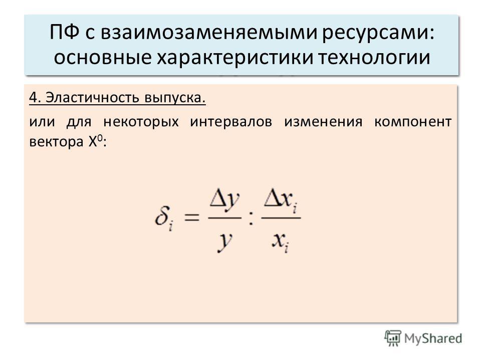 4. Эластичность выпуска. или для некоторых интервалов изменения компонент вектора X 0 : 4. Эластичность выпуска. или для некоторых интервалов изменения компонент вектора X 0 : Основные характеристики системы: 3. Структура. ПФ с взаимозаменяемыми ресу