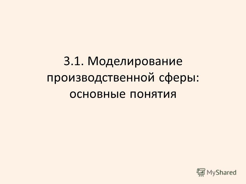 3.1. Моделирование производственной сферы: основные понятия