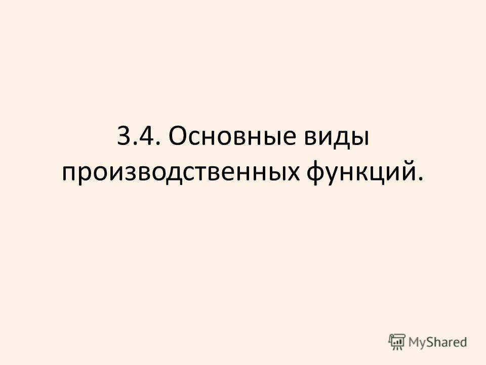 3.4. Основные виды производственных функций.