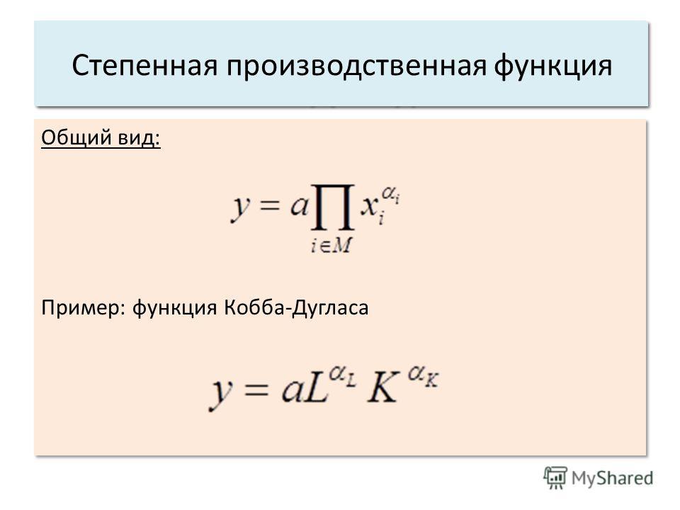 Общий вид: Пример: функция Кобба-Дугласа Общий вид: Пример: функция Кобба-Дугласа Основные характеристики системы: 3. Структура. Степенная производственная функция