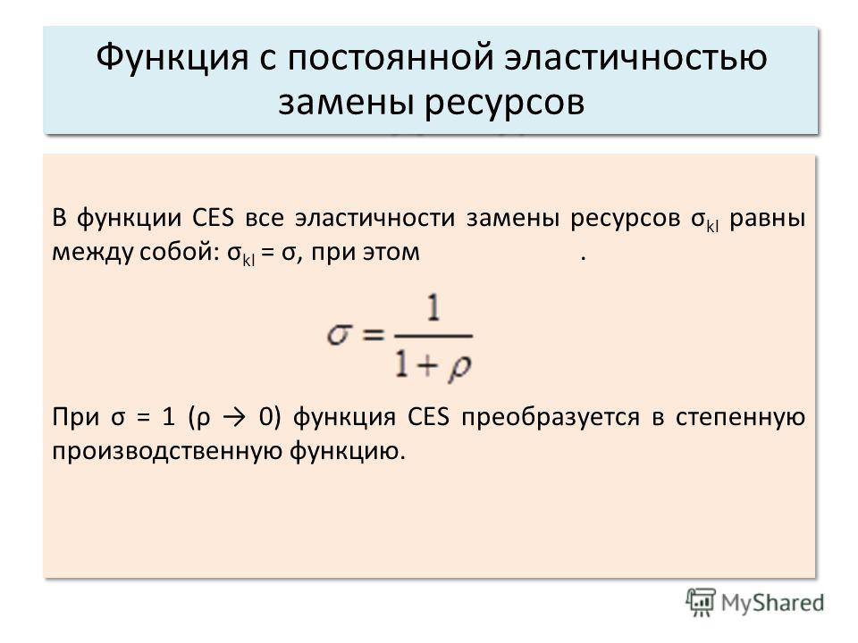 В функции CES все эластичности замены ресурсов σ kl равны между собой: σ kl = σ, при этом. При σ = 1 (ρ 0) функция CES преобразуется в степенную производственную функцию. В функции CES все эластичности замены ресурсов σ kl равны между собой: σ kl = σ