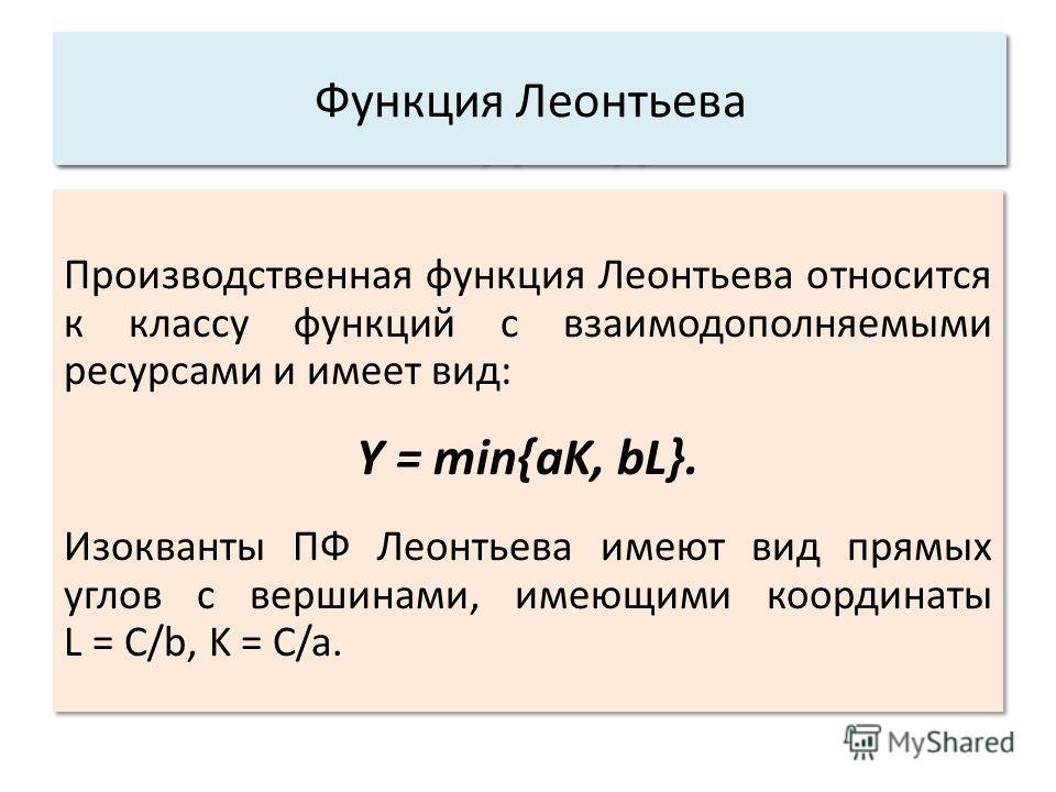 Производственная функция Леонтьева относится к классу функций с взаимодополняемыми ресурсами и имеет вид: Y = min{aK, bL}. Изокванты ПФ Леонтьева имеют вид прямых углов с вершинами, имеющими координаты L = C/b, K = C/a. Производственная функция Леонт