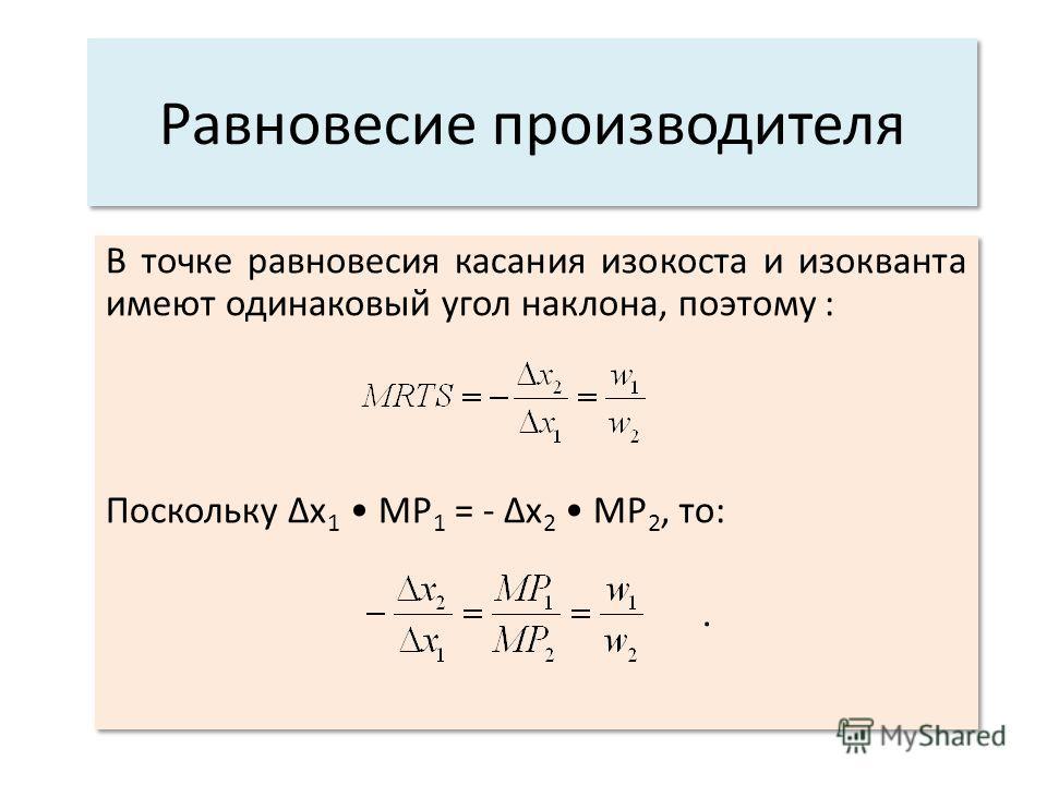 Равновесие производителя В точке равновесия касания изокоста и изокванта имеют одинаковый угол наклона, поэтому : Поскольку x 1 МР 1 = - x 2 МР 2, то:. В точке равновесия касания изокоста и изокванта имеют одинаковый угол наклона, поэтому : Поскольку