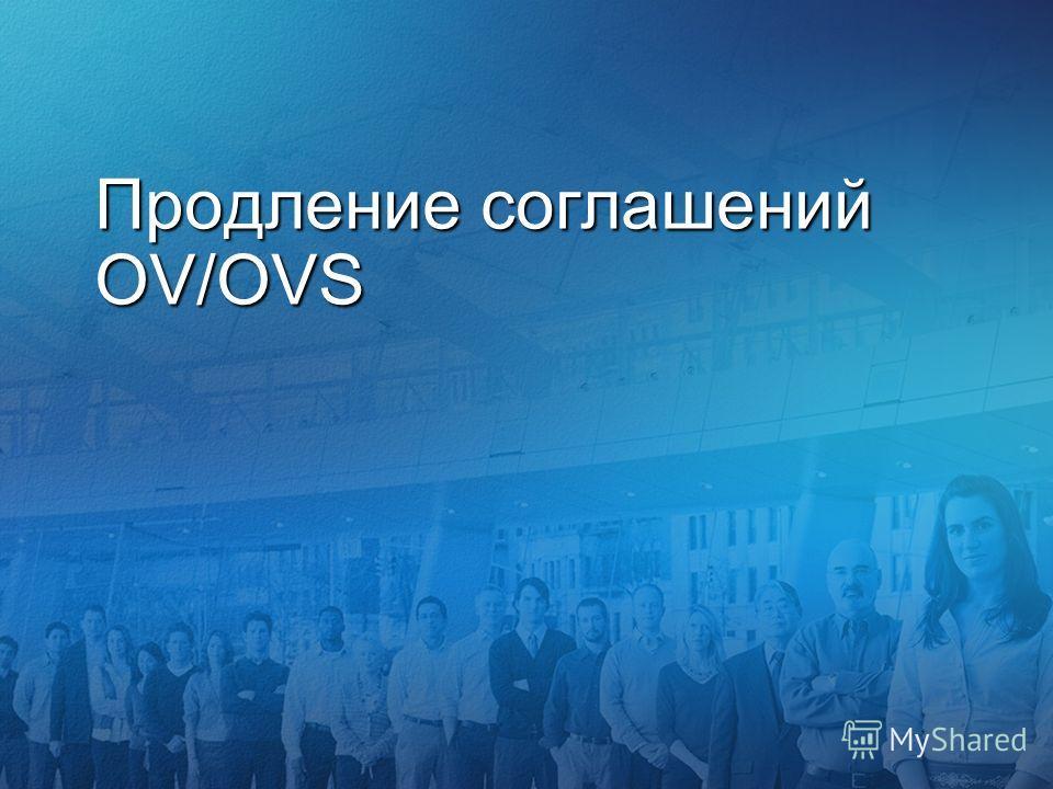 Продление соглашений OV/OVS