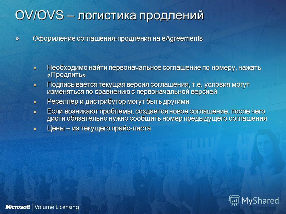 OV/OVS – логистика продлений Оформление соглашения-продления на eAgreements Необходимо найти первоначальное соглашение по номеру, нажать «Продлить» Подписывается текущая версия соглашения, т.е. условия могут изменяться по сравнению с первоначальной в