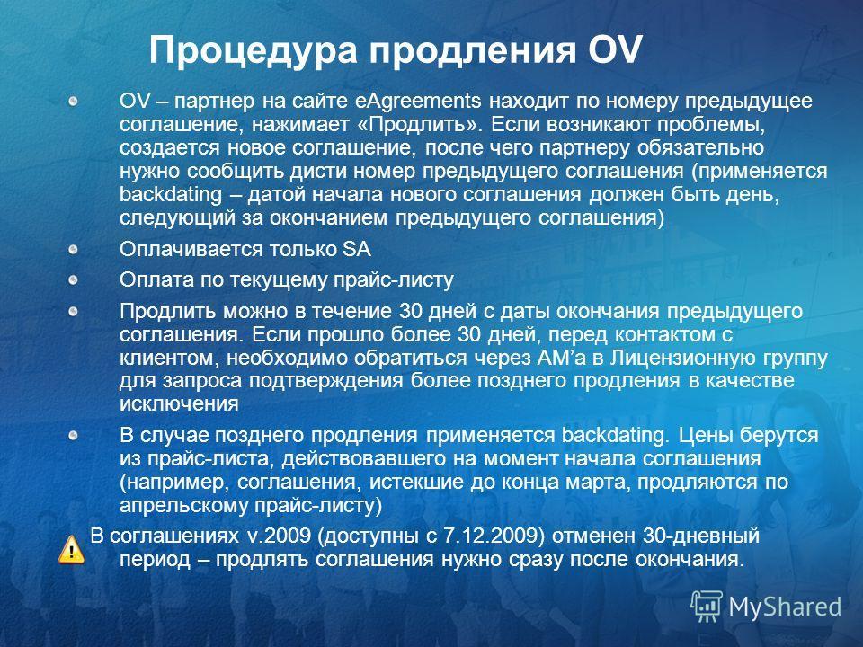 Процедура продления OV OV – партнер на сайте eAgreements находит по номеру предыдущее соглашение, нажимает «Продлить». Если возникают проблемы, создается новое соглашение, после чего партнеру обязательно нужно сообщить дисти номер предыдущего соглаше