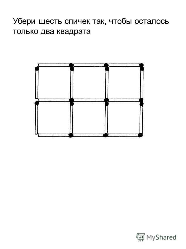 Убери шесть спичек так, чтобы осталось только два квадрата