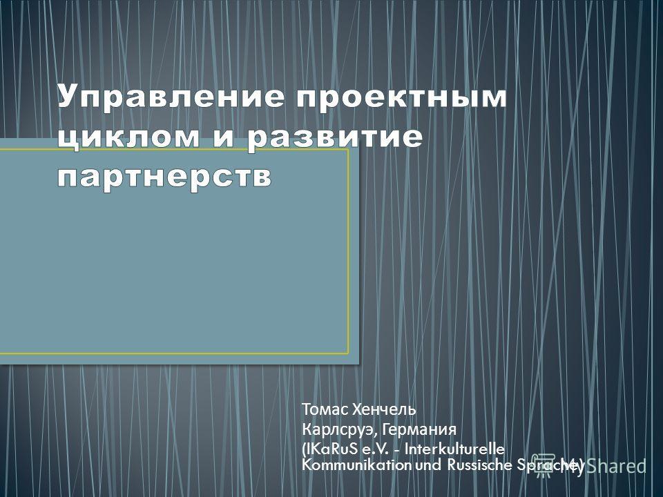 Томас Хенчель Карлсруэ, Германия (IKaRuS e.V. - Interkulturelle Kommunikation und Russische Sprache)