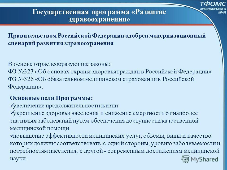 Государственная программа «Развитие здравоохранения» В основе отраслеобразующие законы: ФЗ 323 «Об основах охраны здоровья граждан в Российской Федерации» ФЗ 326 «Об обязательном медицинском страховании в Российской Федерации», Правительством Российс