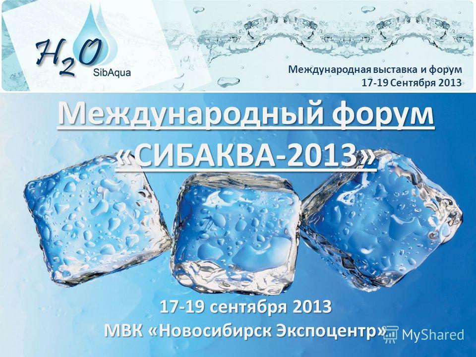 Международная выставка и форум 17-19 Сентября 2013 Международный форум «СИБАКВА-2013» 17-19 сентября 2013 МВК «Новосибирск Экспоцентр»