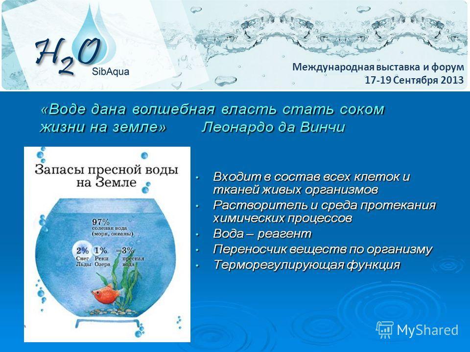 Международная выставка и форум 17-20 Сентября 2013 Международная выставка и форум 17-19 Сентября 2013
