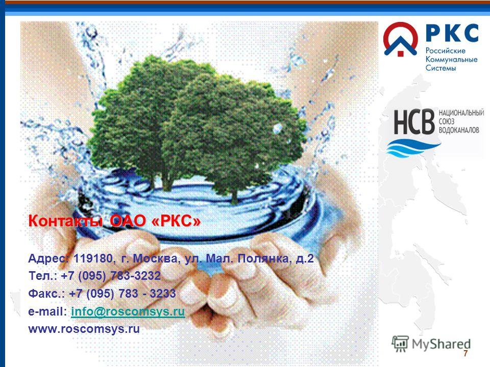 7 Контакты ОАО «РКС» Адрес: 119180, г. Москва, ул. Мал. Полянка, д.2 Тел.: +7 (095) 783-3232 Факс.: +7 (095) 783 - 3233 e-mail: info@roscomsys.ruinfo@roscomsys.ru www.roscomsys.ru