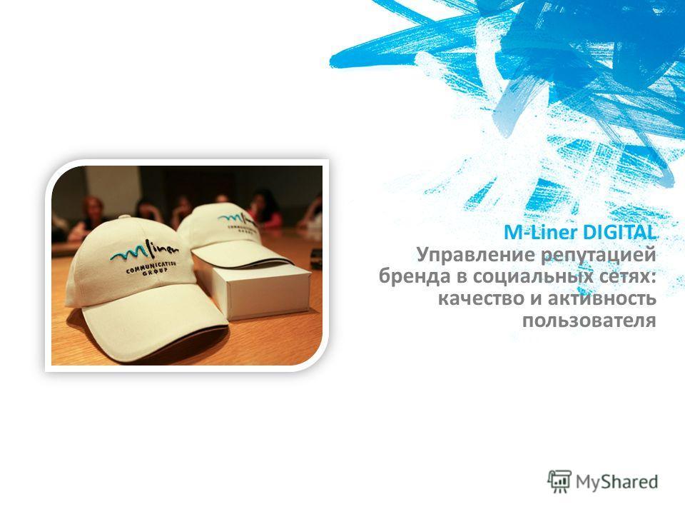 M-Liner DIGITAL Управление репутацией бренда в социальных сетях: качество и активность пользователя