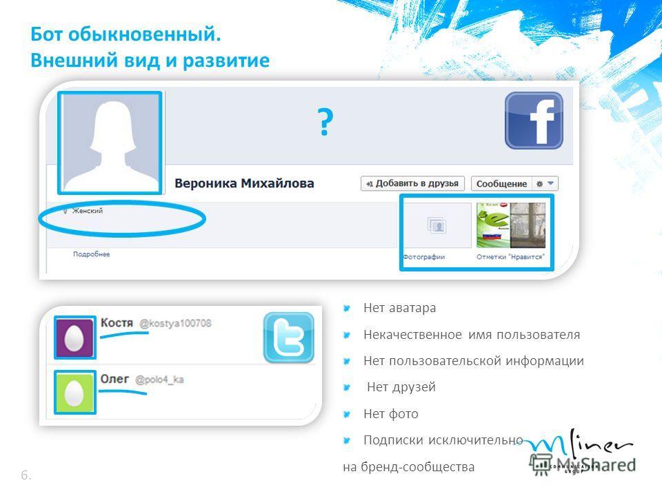 ? Нет аватара Некачественное имя пользователя Нет пользовательской информации Нет друзей Нет фото Подписки исключительно на бренд-сообщества Бот обыкновенный. Внешний вид и развитие 6.