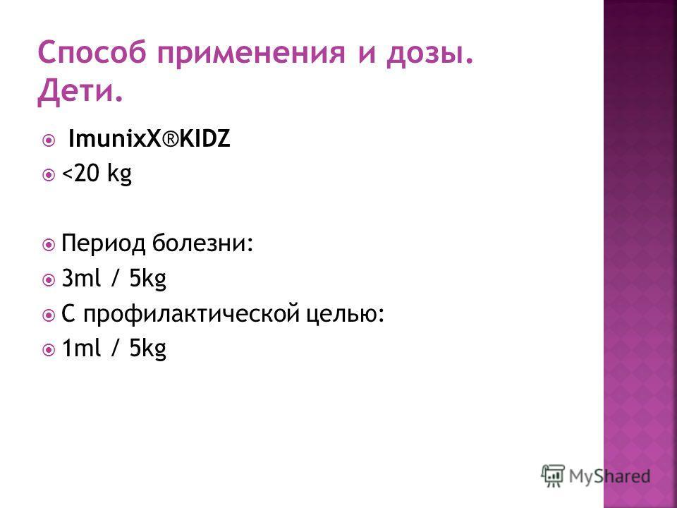 ImunixX®KIDZ