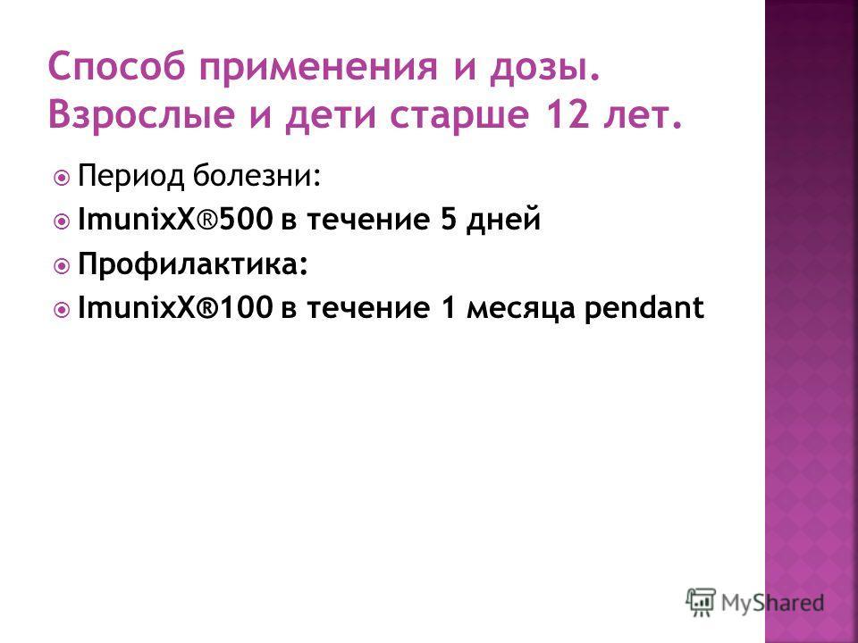 Период болезни: ImunixX®500 в течение 5 дней Профилактика: ImunixX®100 в течение 1 месяца pendant