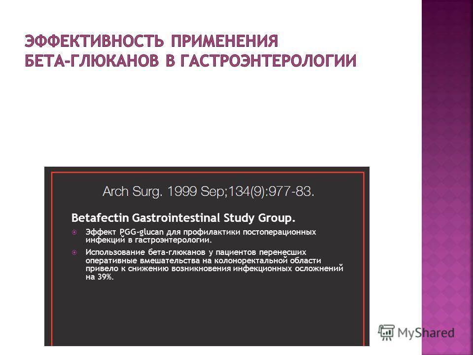 Betafectin Gastrointestinal Study Group. Эффект PGG-glucan для профилактики постоперационных инфекций в гастроэнтерологии. Использование бета-глюканов у пациентов перенесших оперативные вмешательства на колоноректальной области привело к снижению воз