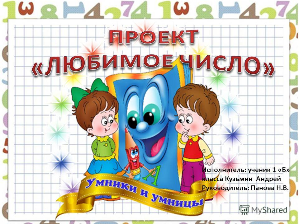 Исполнитель: ученик 1 «Б» класса Кузьмин Андрей Руководитель: Панова Н.В.