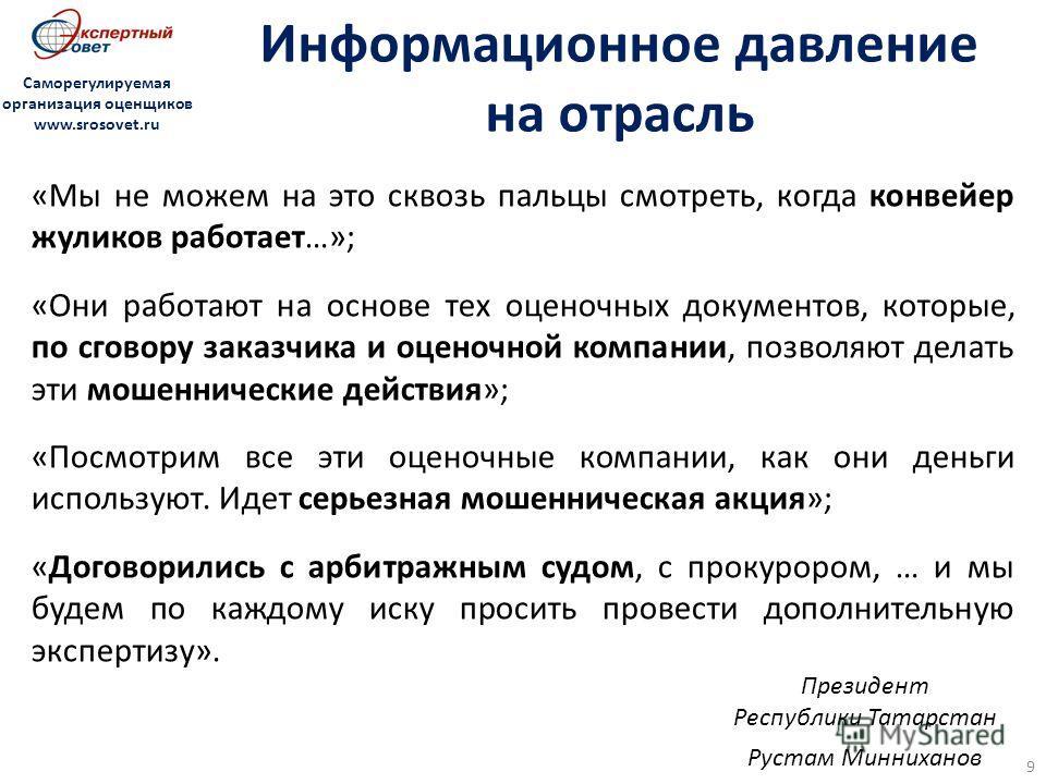 Президент Республики Татарстан Рустам Минниханов «Мы не можем на это сквозь пальцы смотреть, когда конвейер жуликов работает…»; «Они работают на основе тех оценочных документов, которые, по сговору заказчика и оценочной компании, позволяют делать эти
