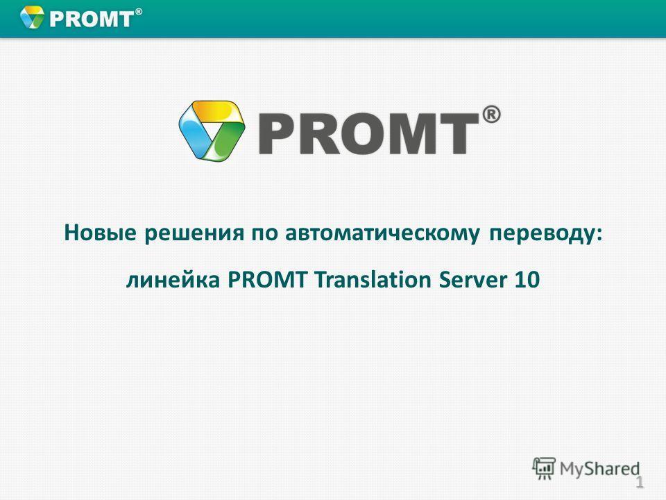 1 Новые решения по автоматическому переводу: линейка PROMT Translation Server 10