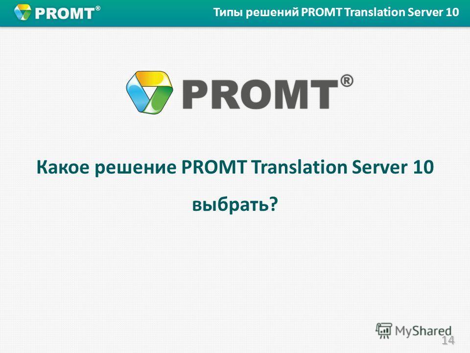 14 Какое решение PROMT Translation Server 10 выбрать? Типы решений PROMT Translation Server 10