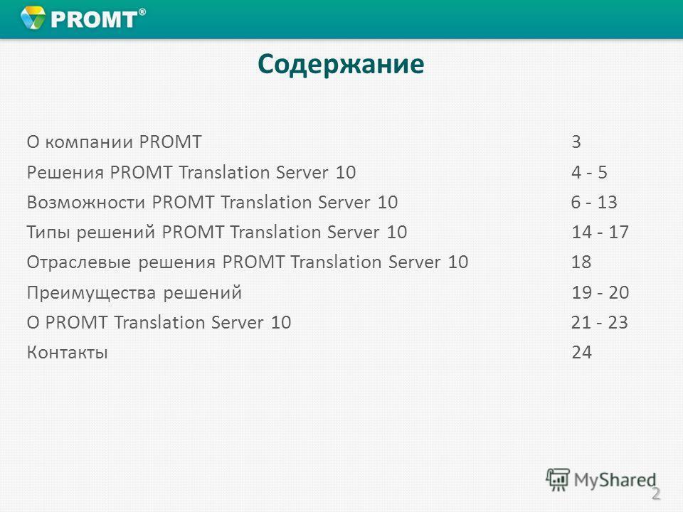 2 Содержание О компании PROMT 3 Решения PROMT Translation Server 104 - 5 Возможности PROMT Translation Server 10 6 - 13 Типы решений PROMT Translation Server 1014 - 17 Отраслевые решения PROMT Translation Server 10 18 Преимущества решений19 - 20 О PR